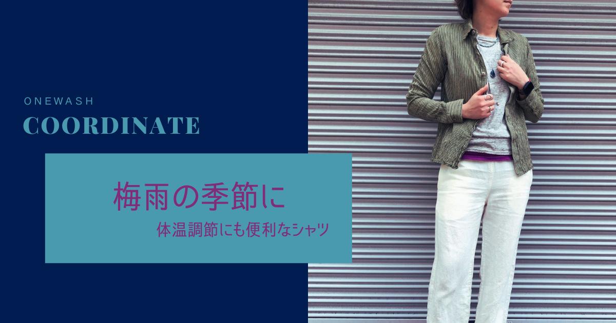 【COORDINATE】梅雨の季節に~体温調節にも便利なシャツ~