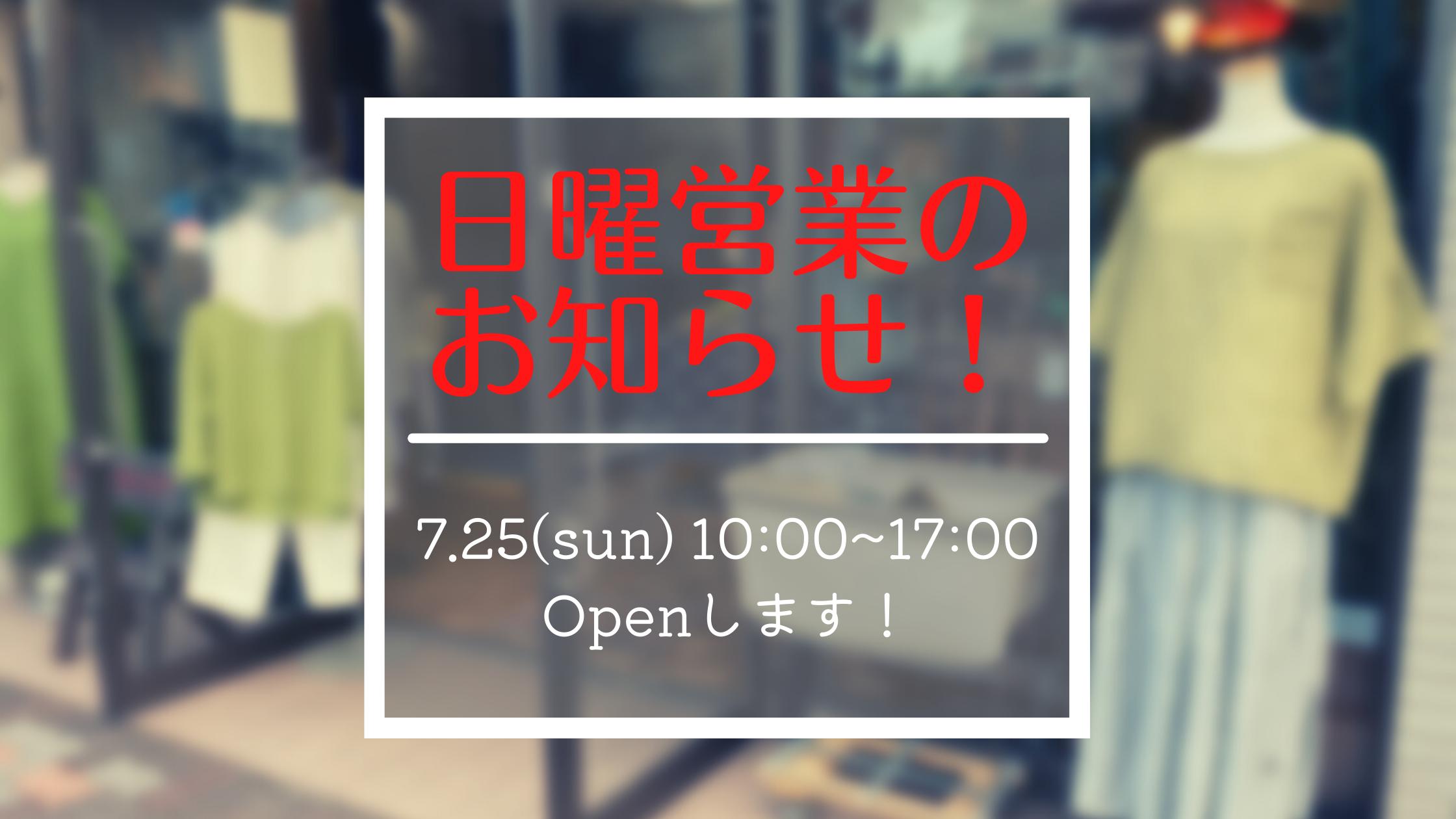 【お知らせ】日曜営業のお知らせ!