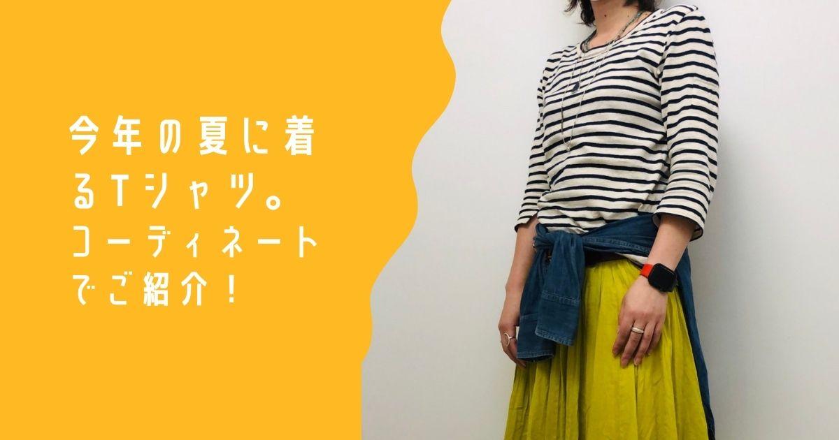 【COORDINATE】夏に着たいT シャツたちをご紹介