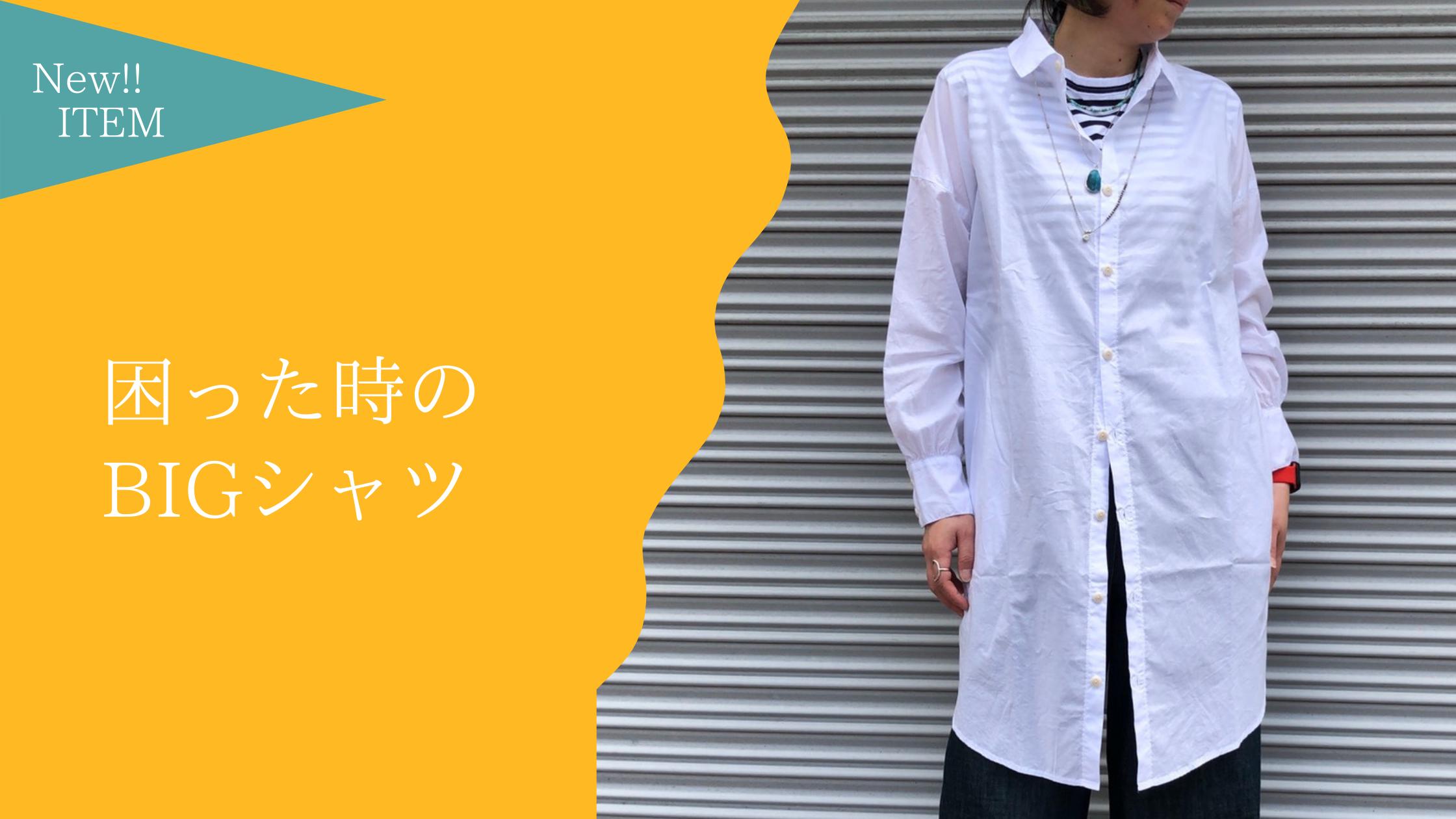 【新作】人気のBIGシャツが薄手のローン生地で新登場!