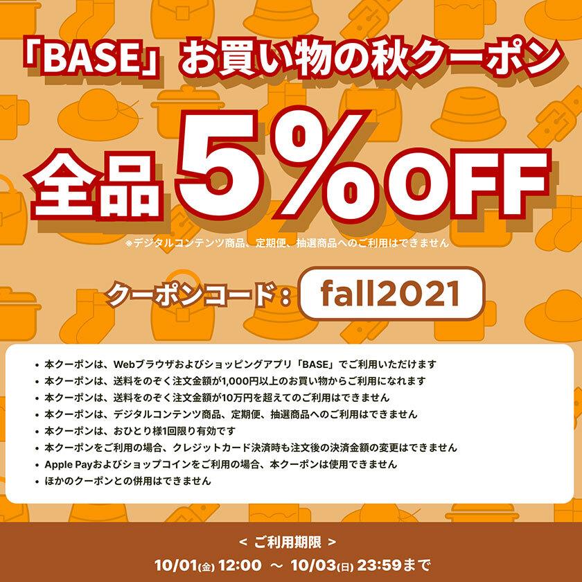 「BASE」お買い物の秋クーポンキャンペーン!