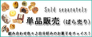 単品販売コーナー☆彡