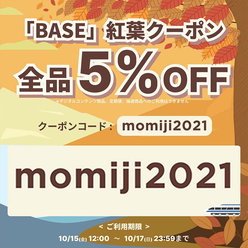 「BASE」紅葉クーポンキャンペーン!