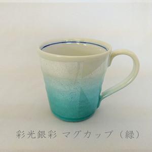 彩光銀彩 マグカップ (緑)☆彡