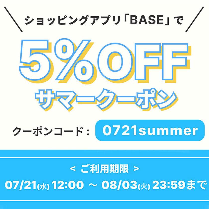 「BASE」サマークーポンキャンペーン!