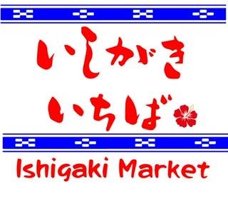 石垣島から発信♪。.:*・゜♪