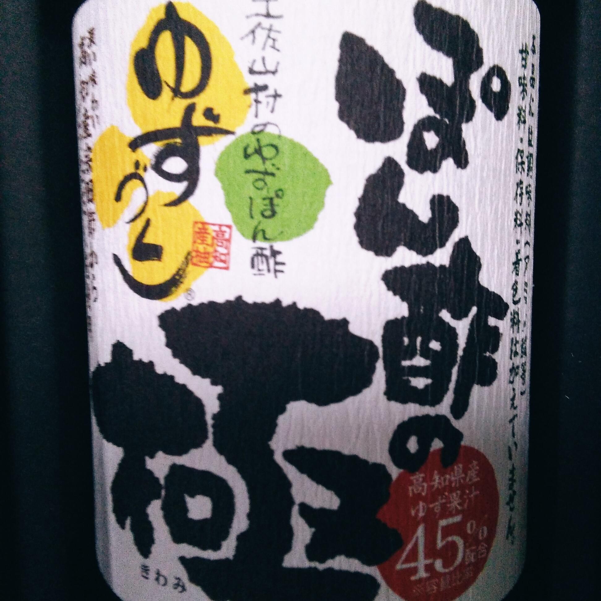 10/31まで 完全予約製造販売 土佐山村のゆずぽん酢 極 2000円を10%OFFで