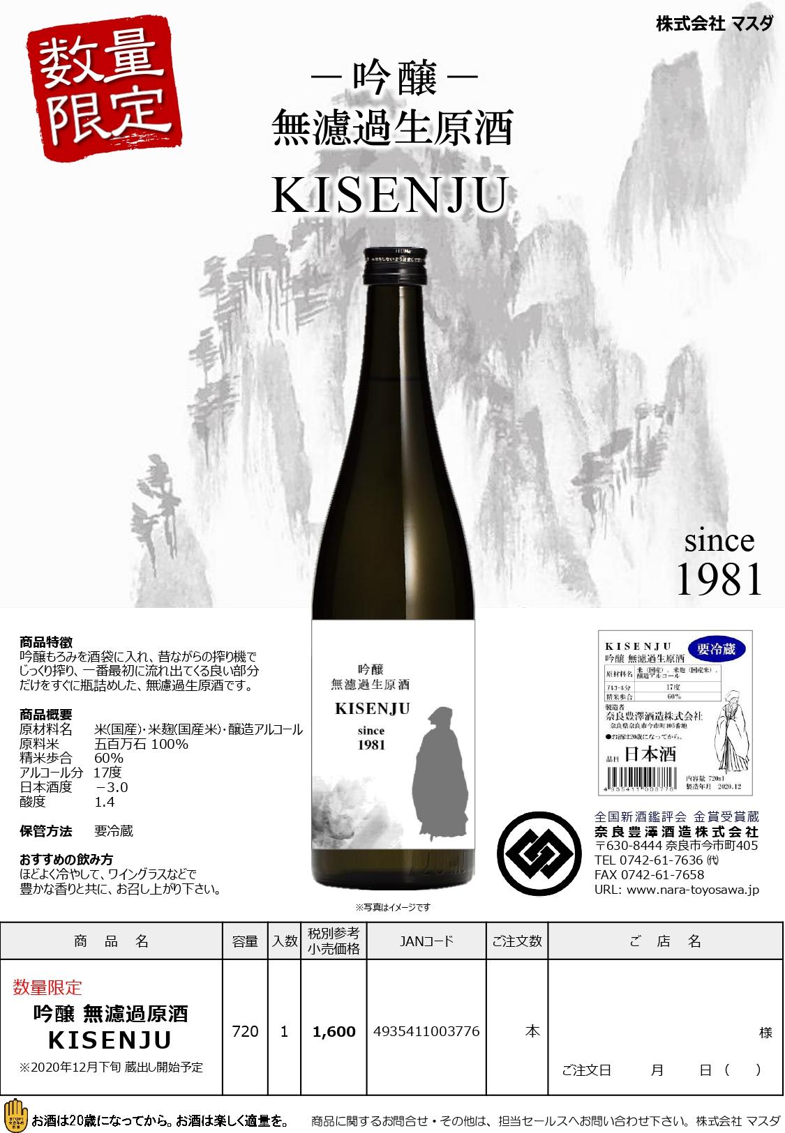 限定販売 吟醸無濾過生原酒 KISENJYU 2本セット 販売です。 大晦日、正月にお勧めです。