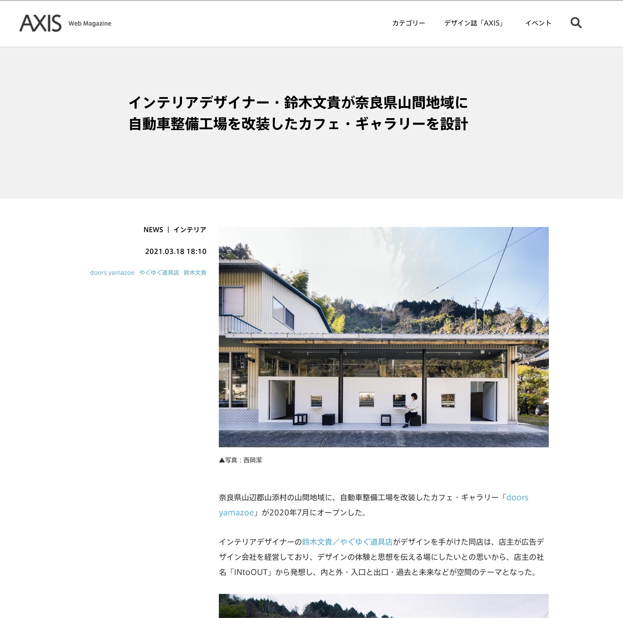 [掲載情報]デザイン誌「AXIS」