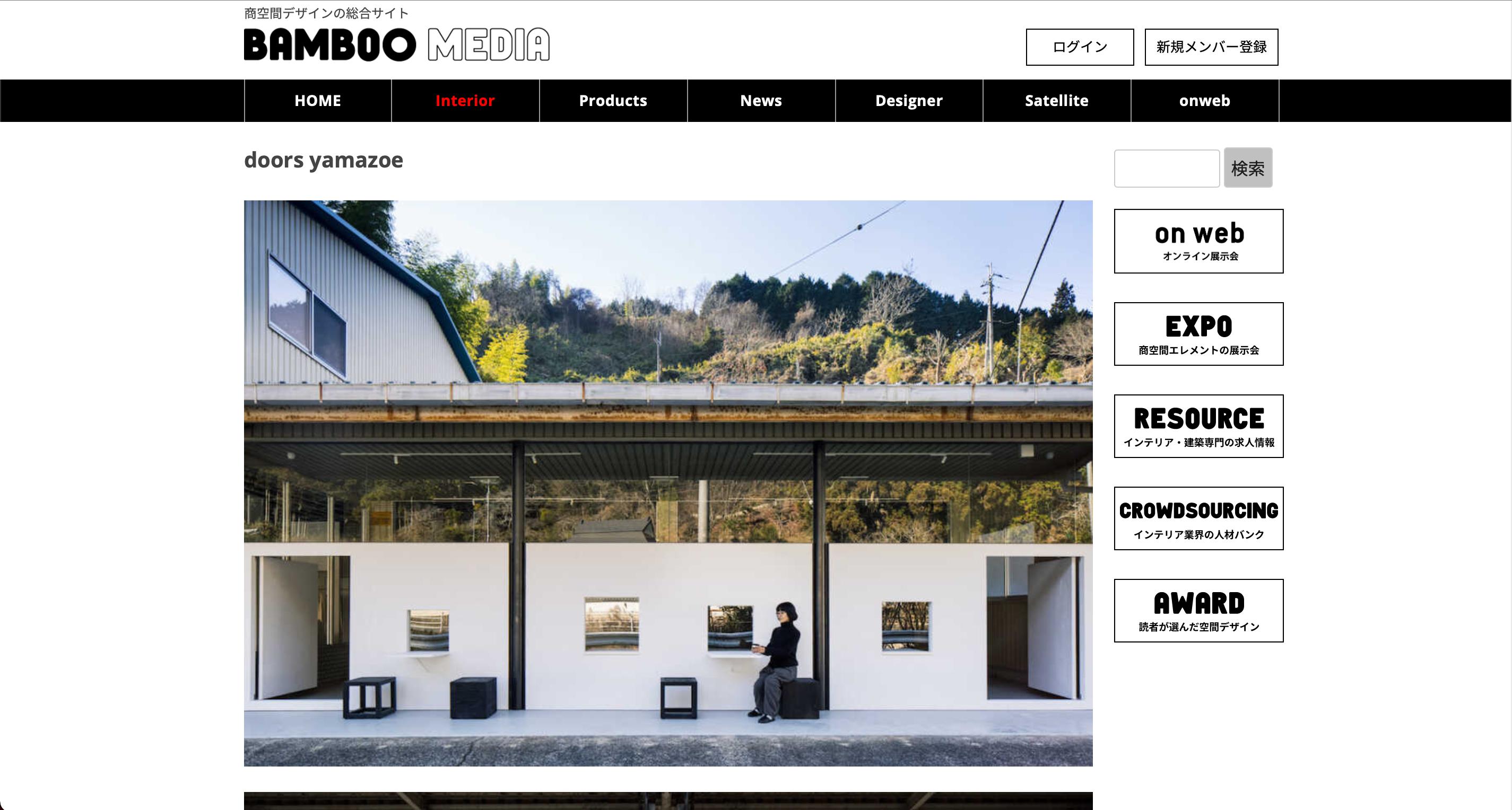 [掲載情報]商空間デザインの総合サイト「BAMBOO MEDIA」