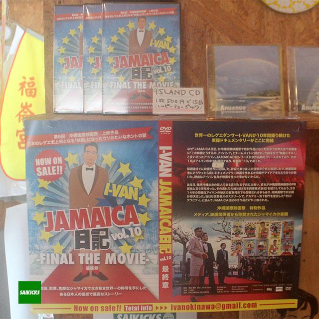 I-VAN JAMAICA 日記 vol.10 FINAL THE MOVIE