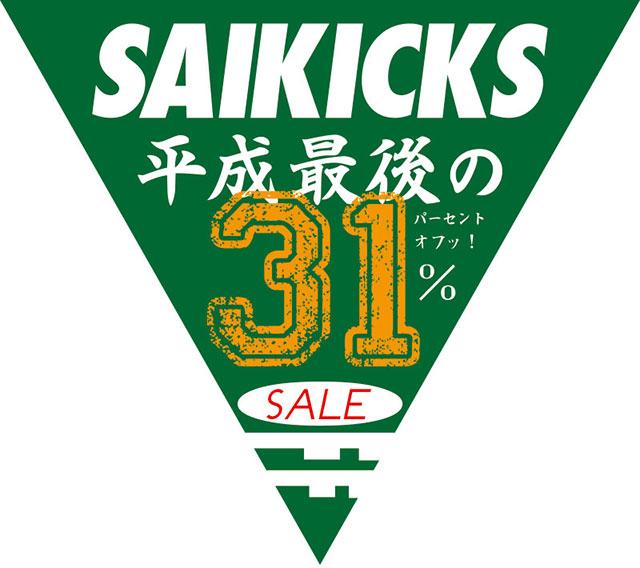 SAIKICKS 平成最後の31%オフ