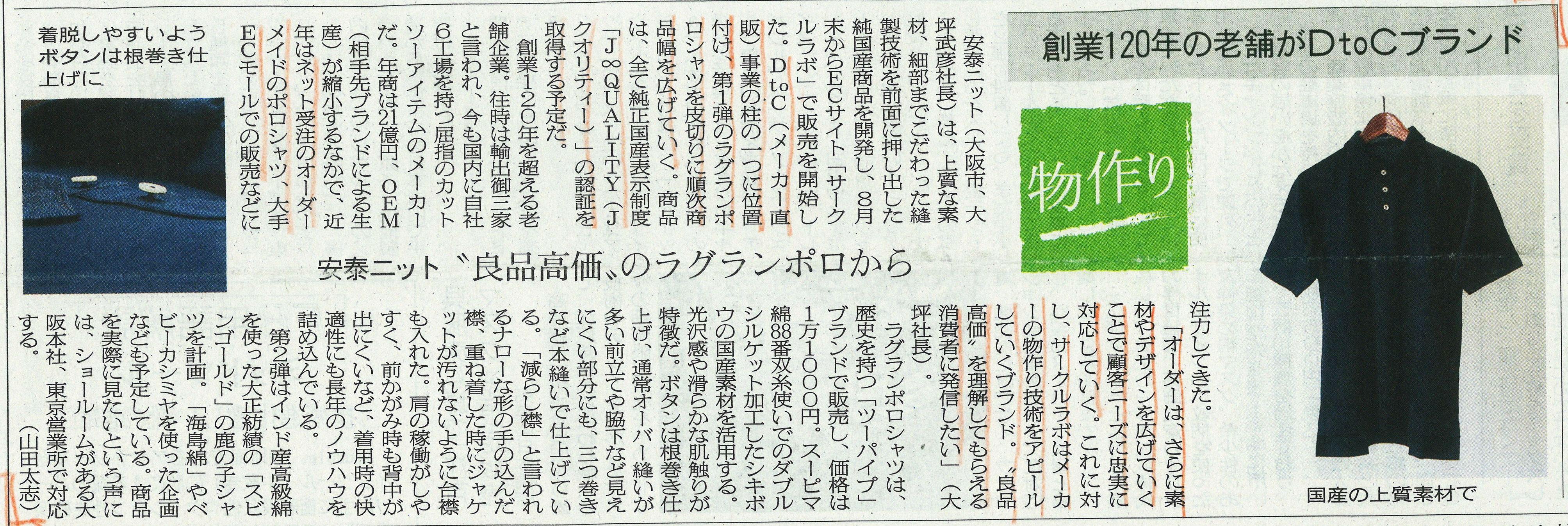 【メディア掲載】繊研新聞に掲載していただきました!