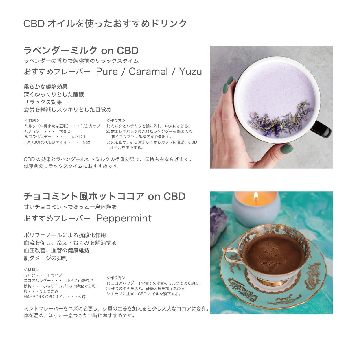 CBD製品の使い方