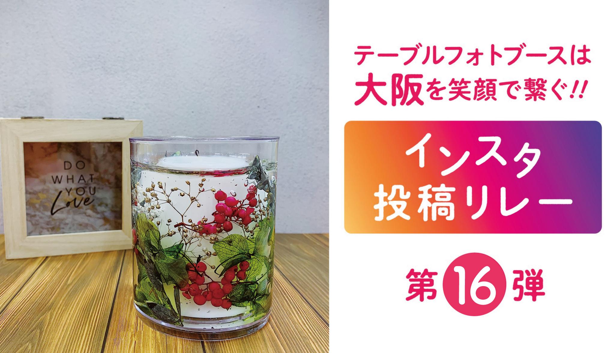 『テーブルフォトブースで大阪を笑顔で繋ぐ!!インスタ投稿リレー』第16弾!!