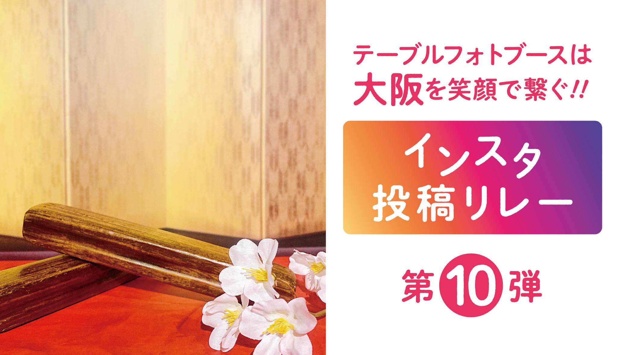 『テーブルフォトブースで大阪を笑顔で繋ぐ!!インスタ投稿リレー』第10弾!!