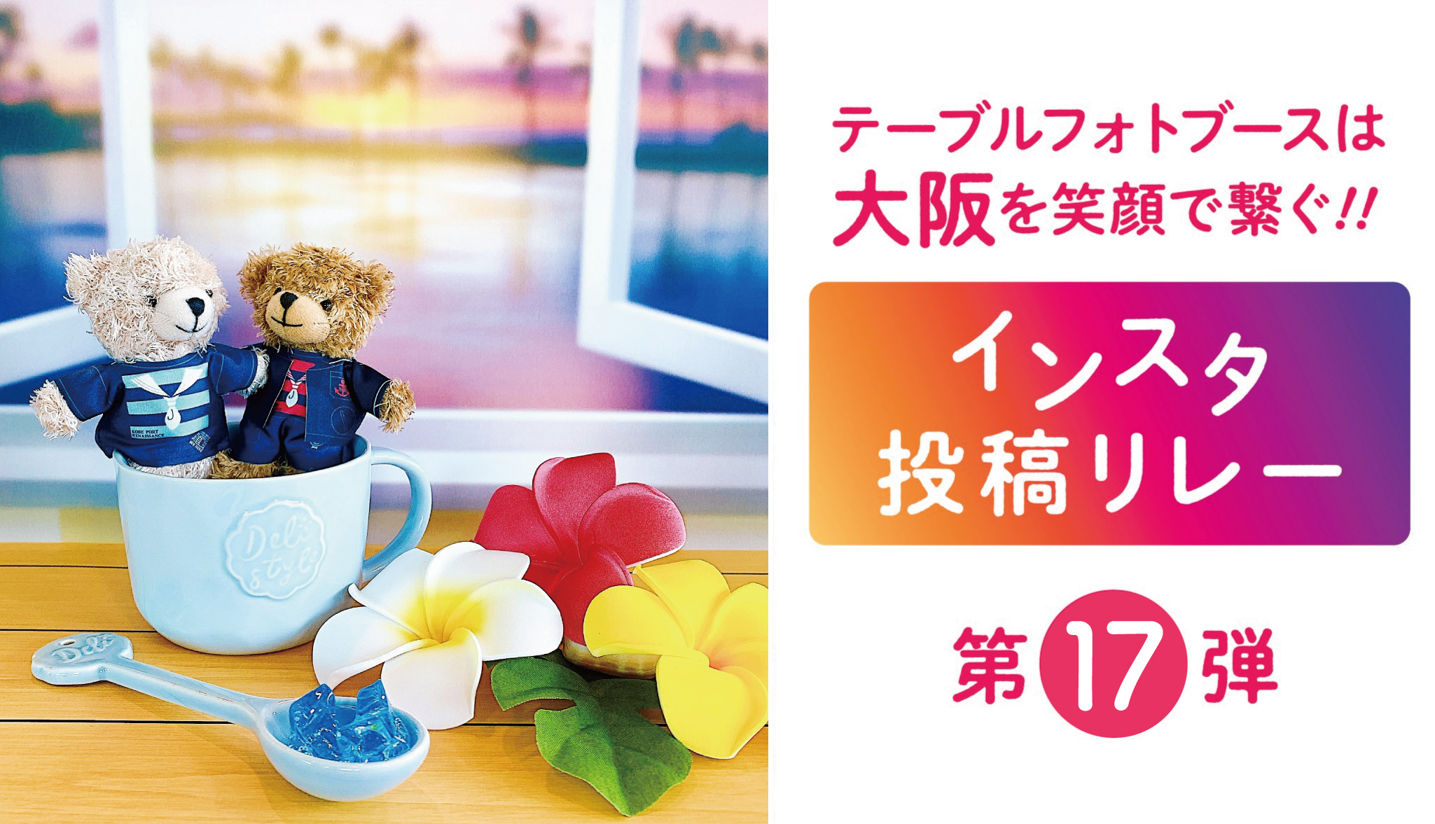 『テーブルフォトブースで大阪を笑顔で繋ぐ!!インスタ投稿リレー』第17弾!!