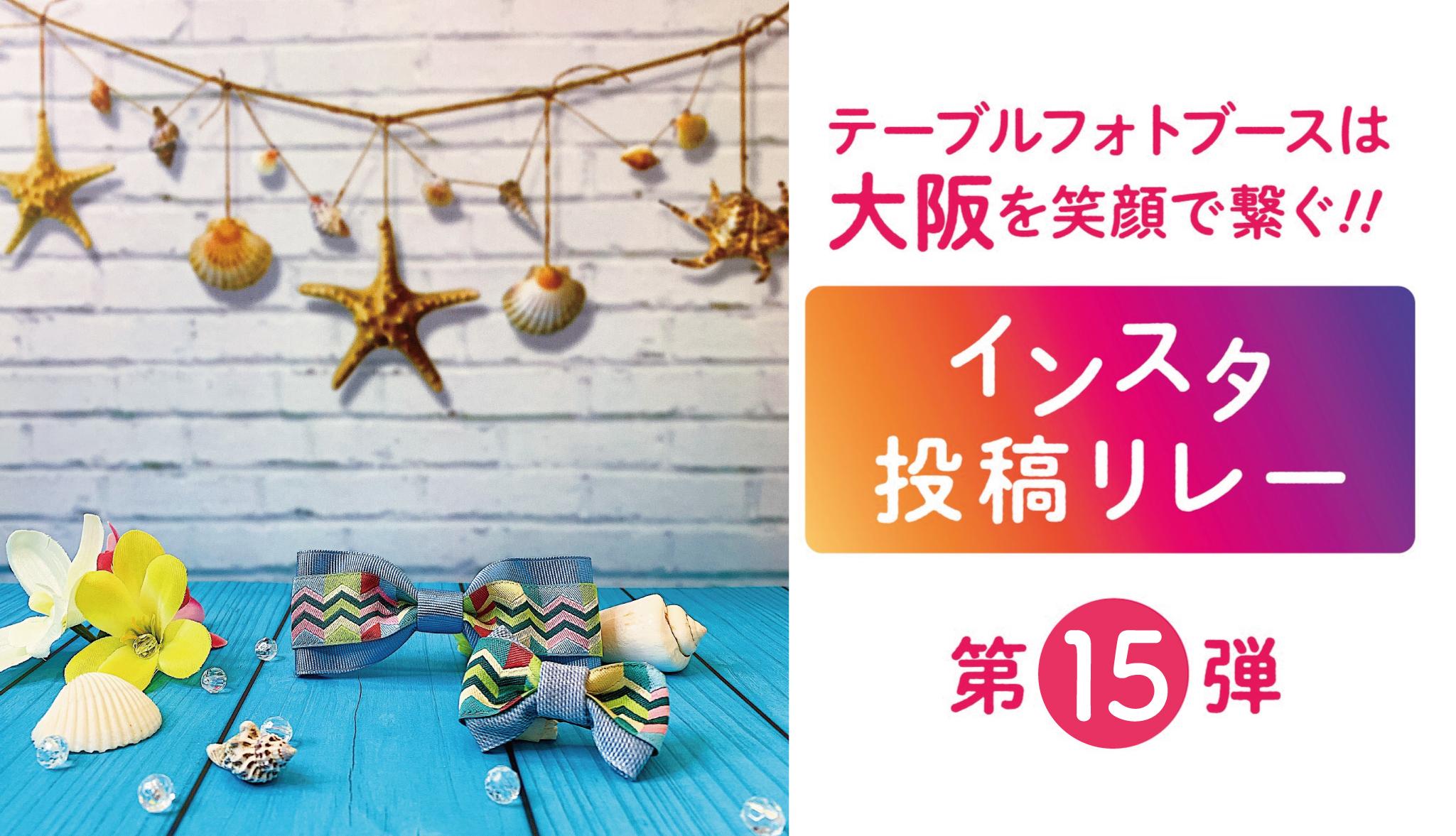 『テーブルフォトブースで大阪を笑顔で繋ぐ!!インスタ投稿リレー』第15弾!!