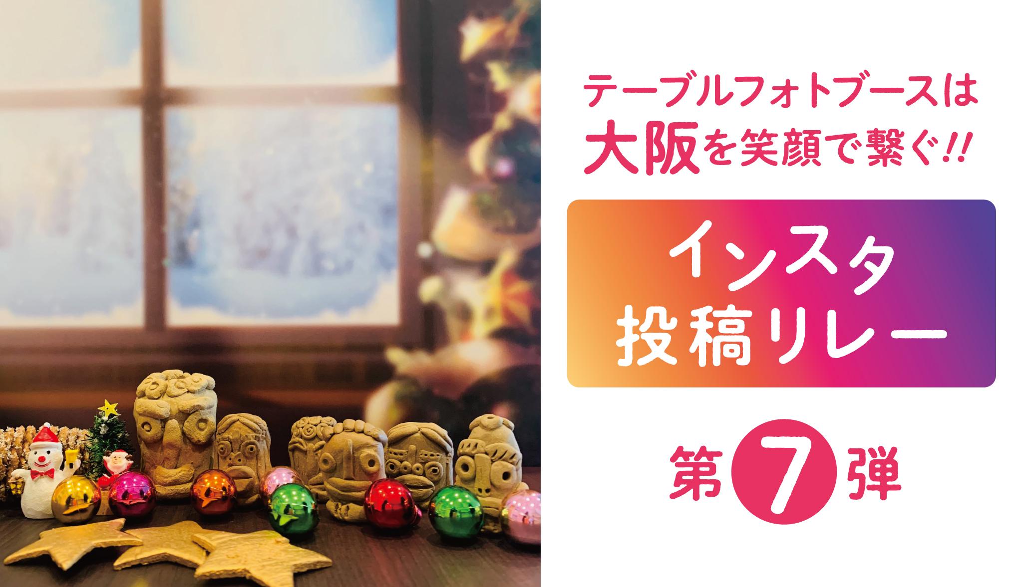 『テーブルフォトブースで大阪を笑顔で繋ぐ!!インスタ投稿リレー』第7弾!!