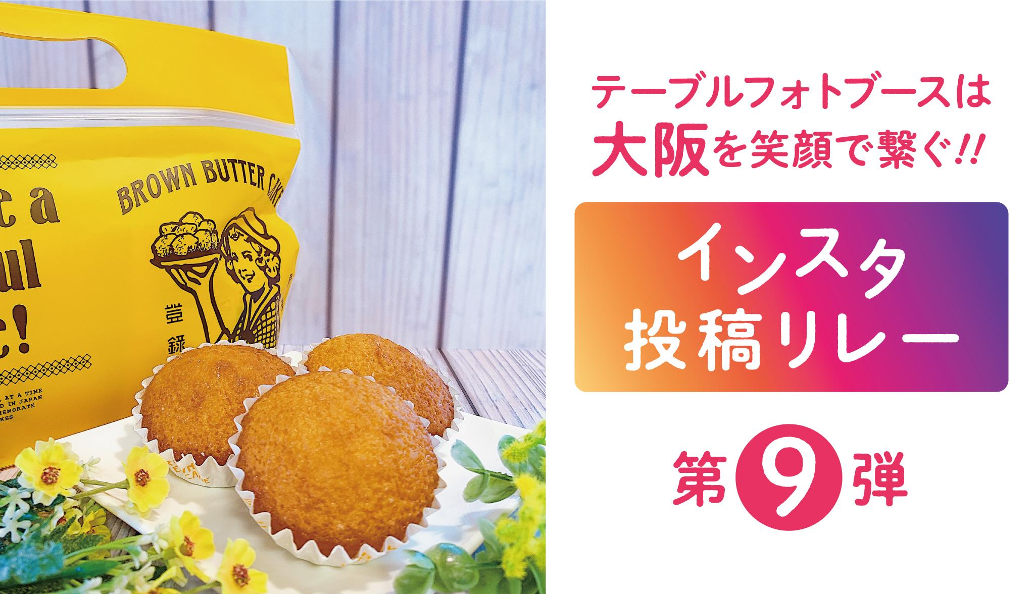 『テーブルフォトブースで大阪を笑顔で繋ぐ!!インスタ投稿リレー』第9弾!!