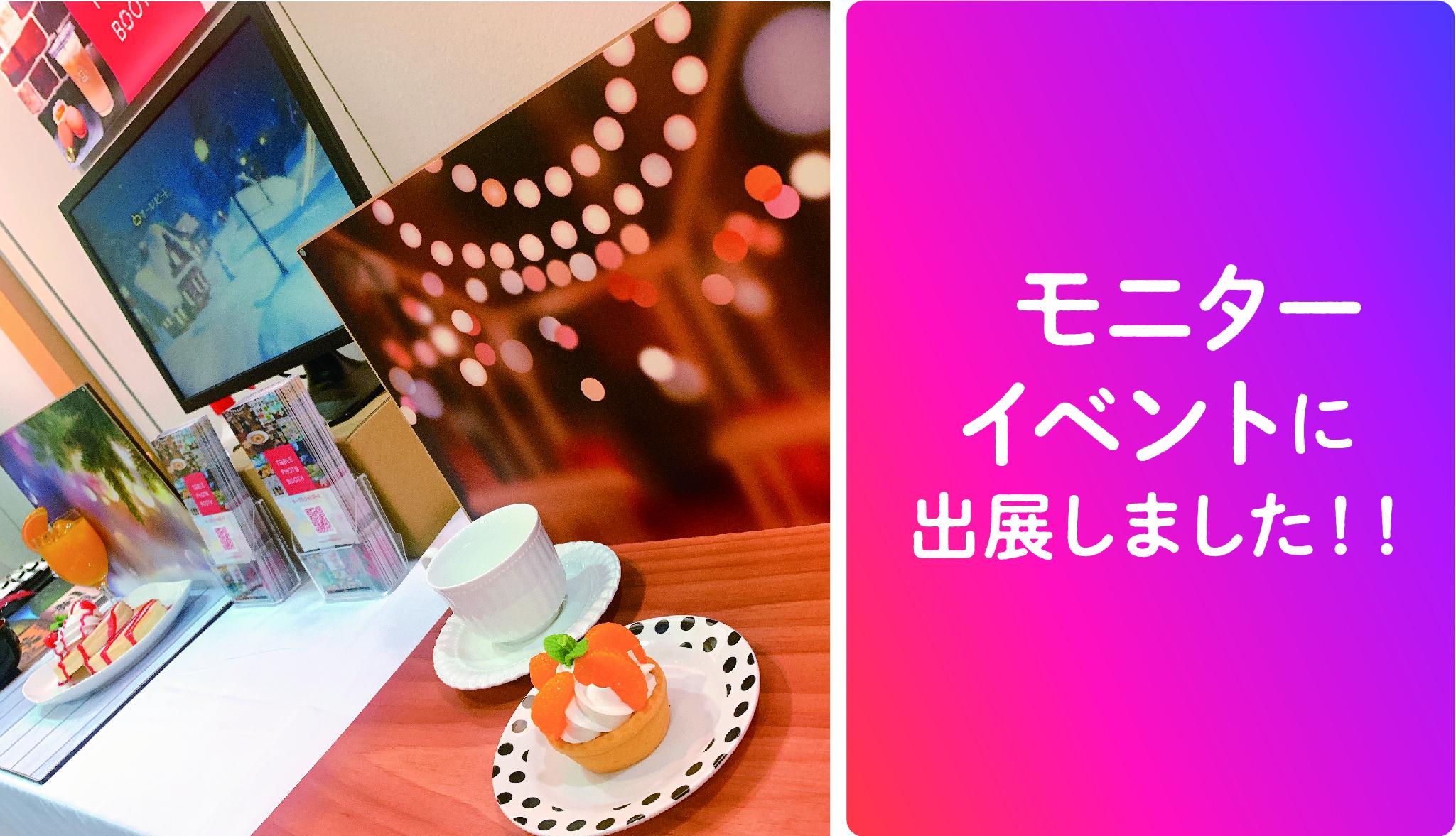 【サンソウカンdeモニター会】2020.12.26 ~ 12.27