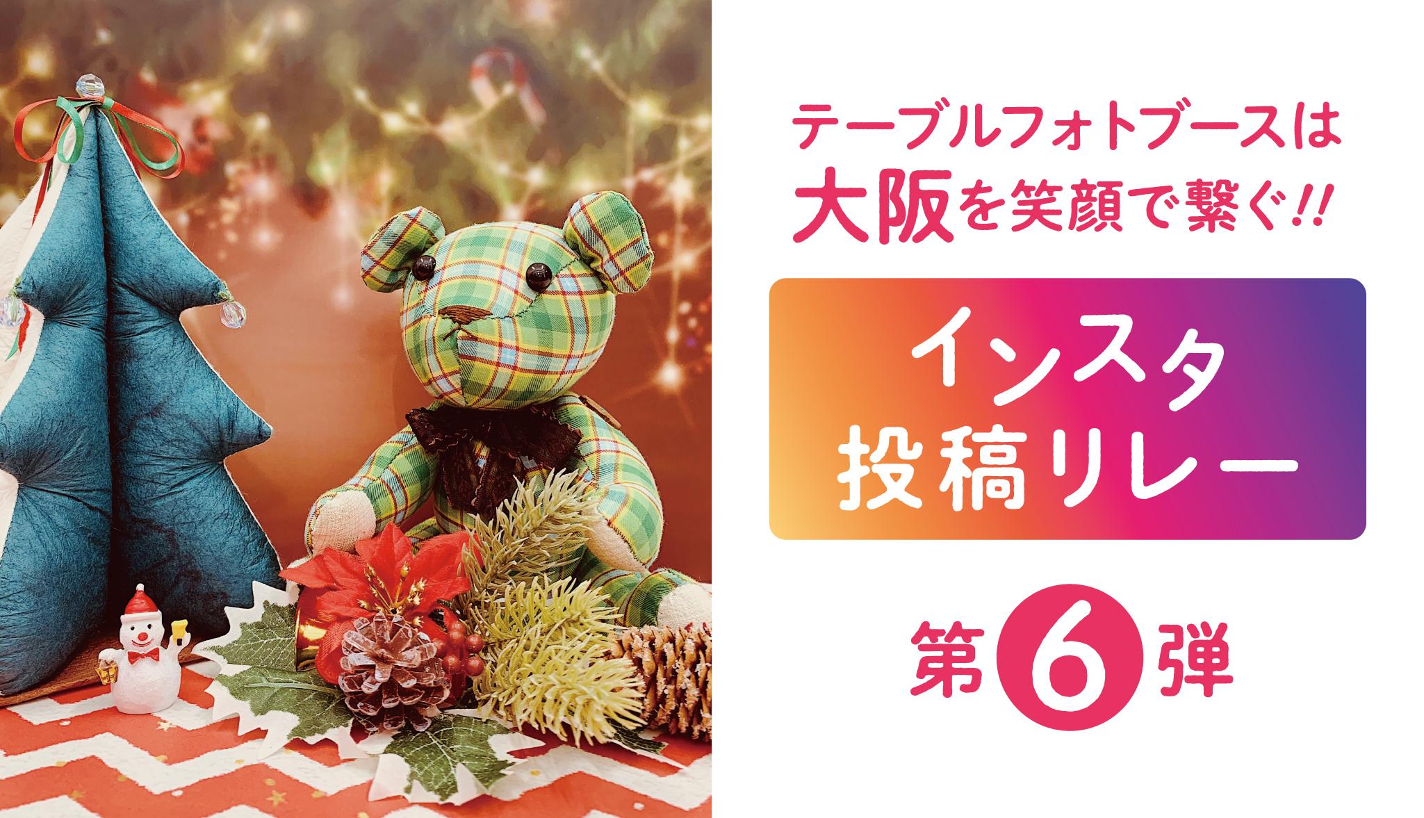『テーブルフォトブースで大阪を笑顔で繋ぐ!!インスタ投稿リレー』第6弾!!