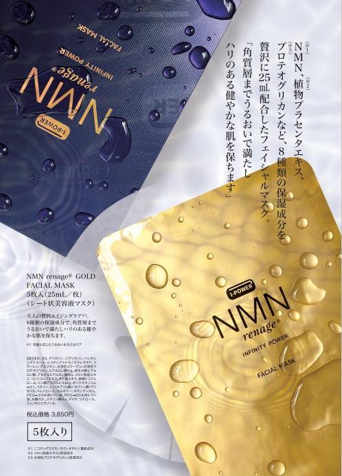 【新商品】NMN配合フェイシャルマスク