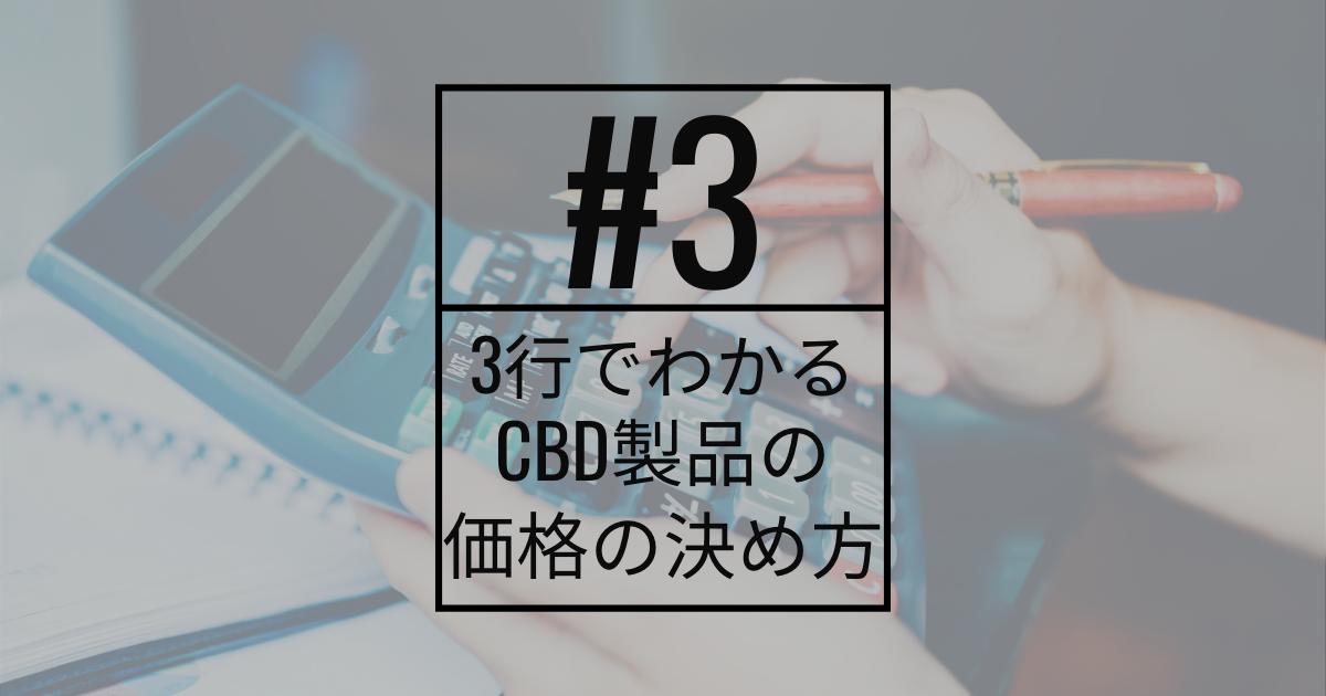 『3行でわかる』 CBD製品の価格の決め方