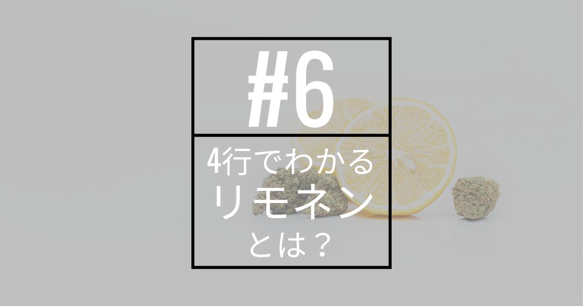 『4行でわかる』 リモネンとは?