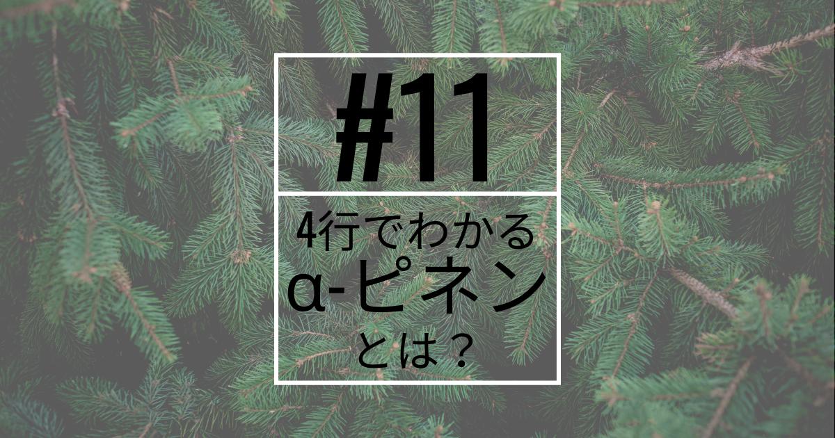 『4行でわかる』 α-ピネンとは?