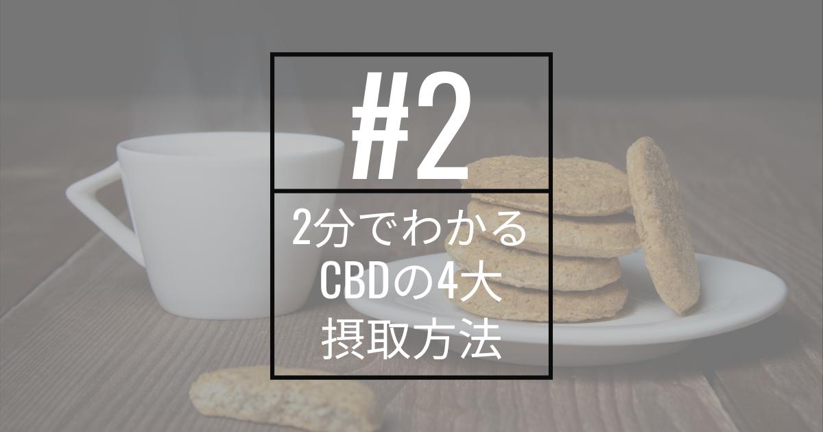 『2分でわかる』 CBDの4大摂取方法