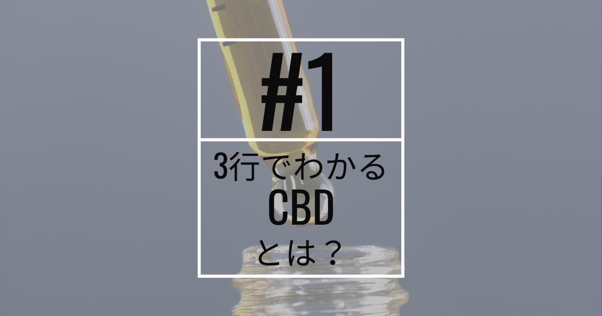 『3行でわかる』 CBDとは?