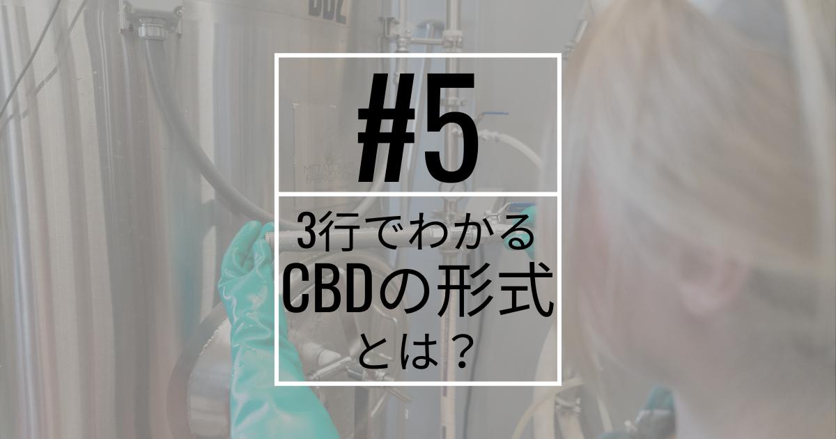 『3行でわかる』 CBDの形式とは?