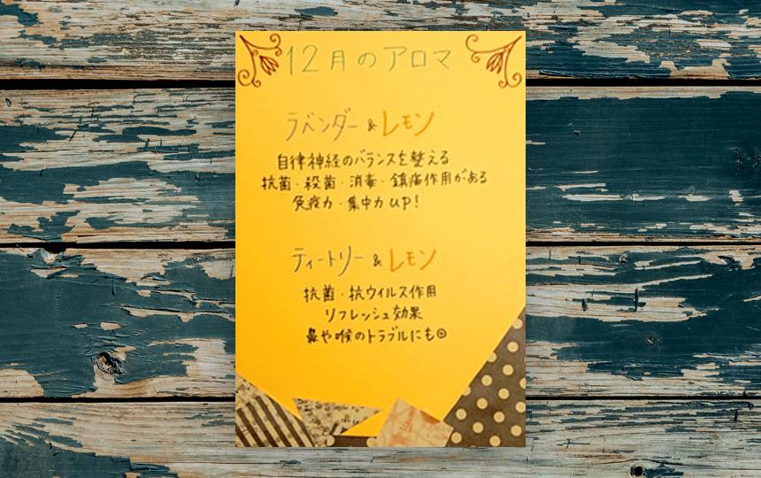 【店舗限定】12月のアロマ紹介♫