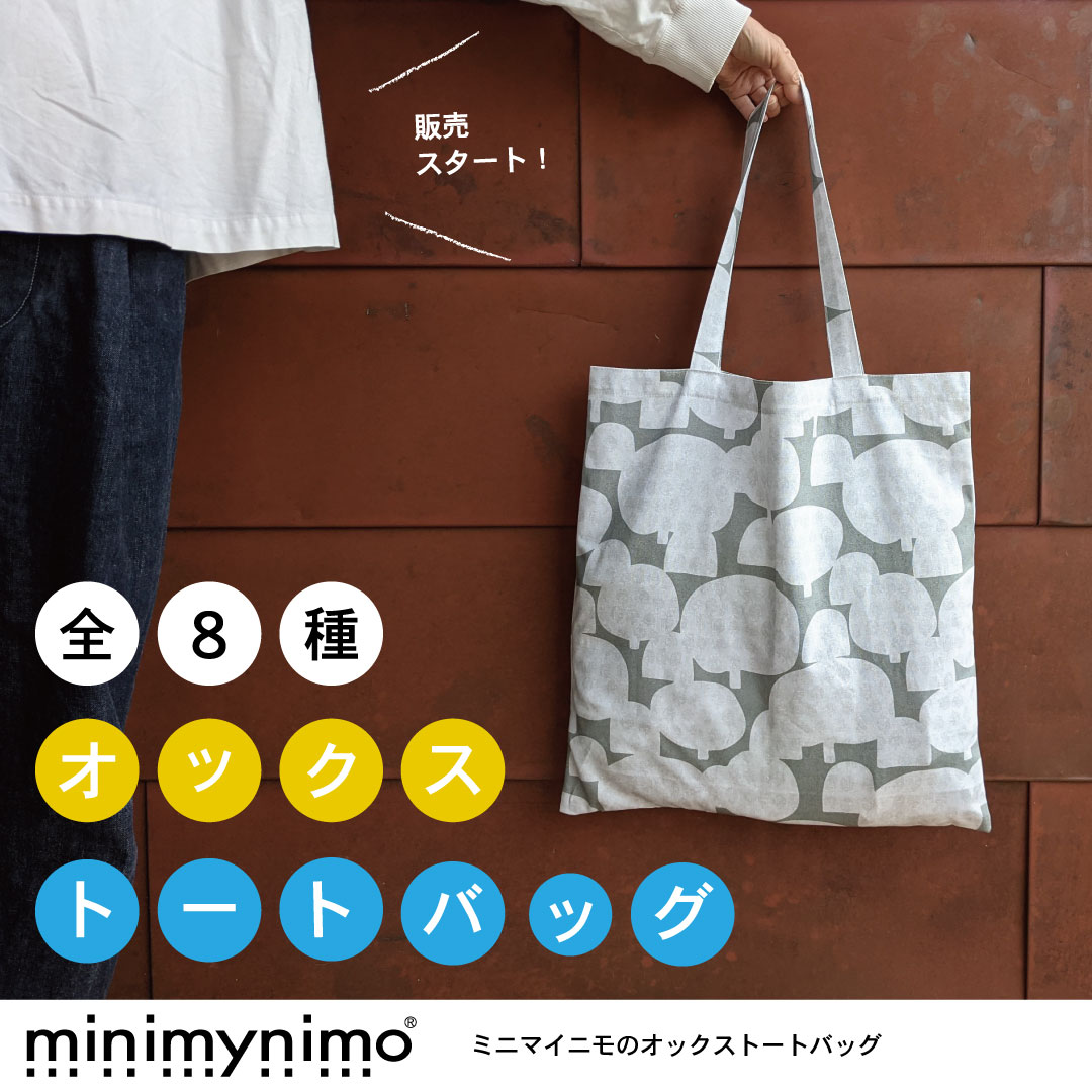 【ミニマイ通信_12】オックストートバッグ販売スタート!