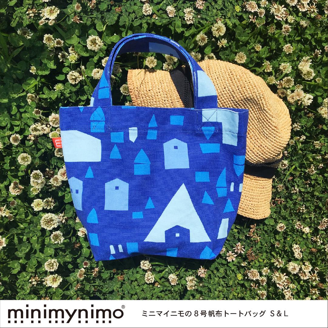 【ミニマイ通信_14】お散歩におすすめ♪8号帆布トートバッグ