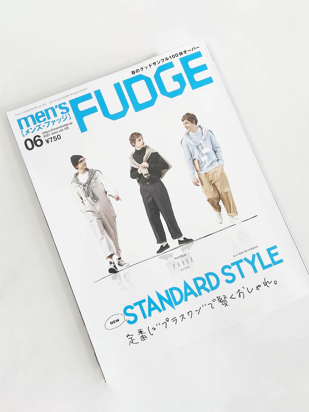 『MEN'S FUDGE 2021年6月号』の中でMyloが紹介されました