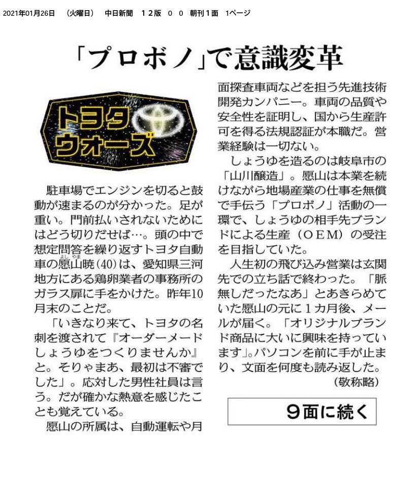 中日新聞朝刊に、トヨタ自動車様のプロボノ活動が掲載されました。