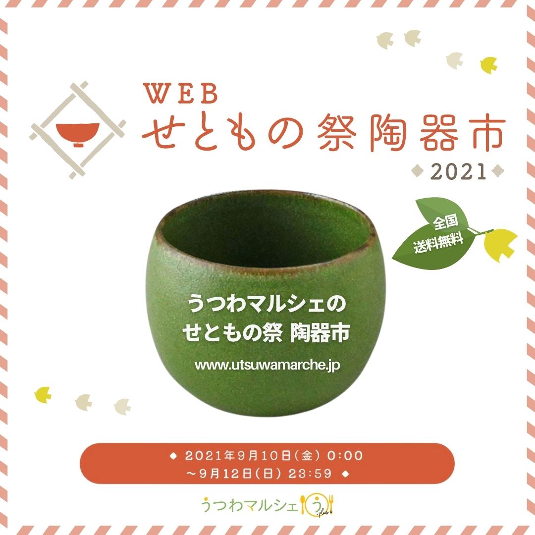 【オンライン陶器市】うつわマルシェは全品送料無料!2021 WEBせともの祭陶器市