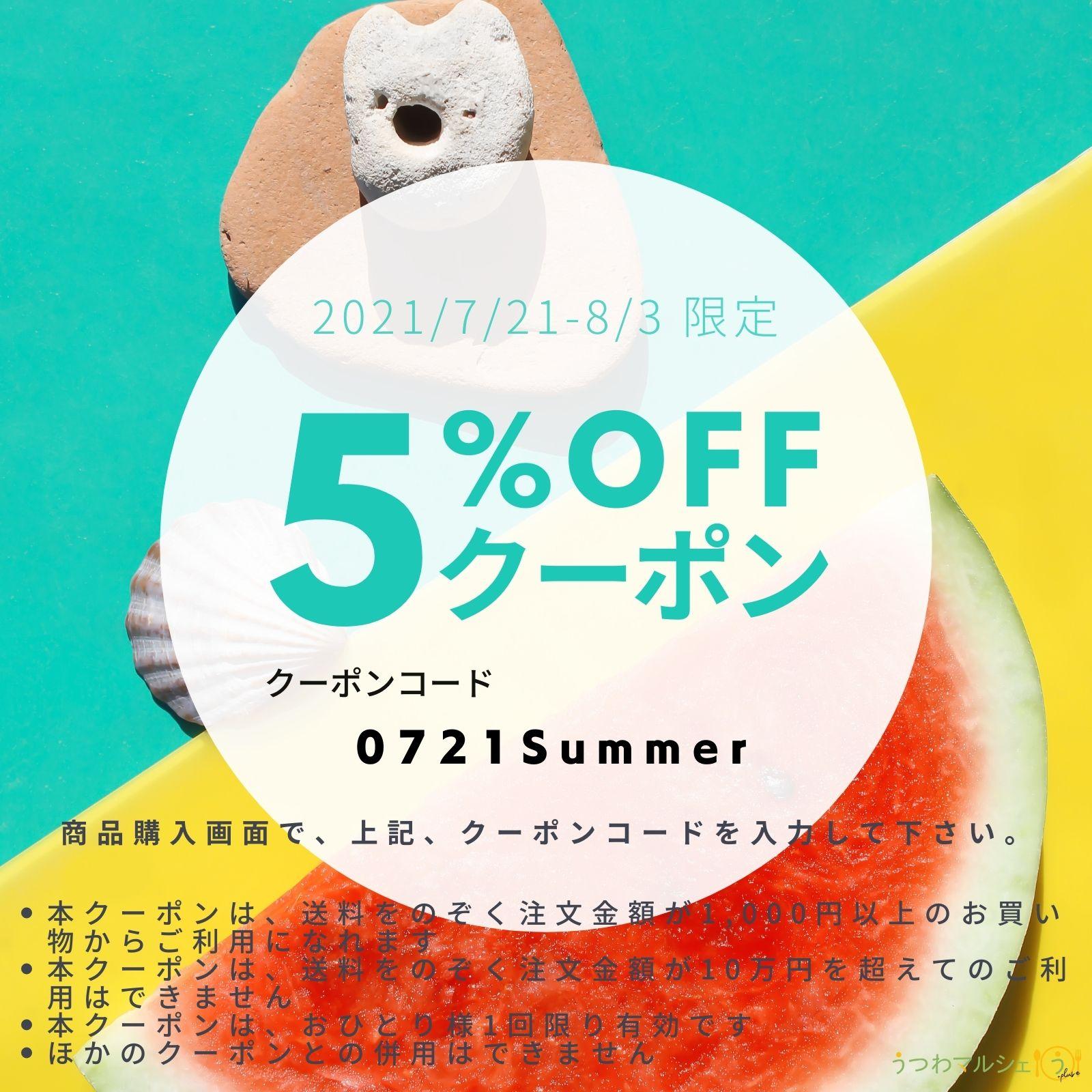 【クーポン情報】5%OFFクーポン発行中です!