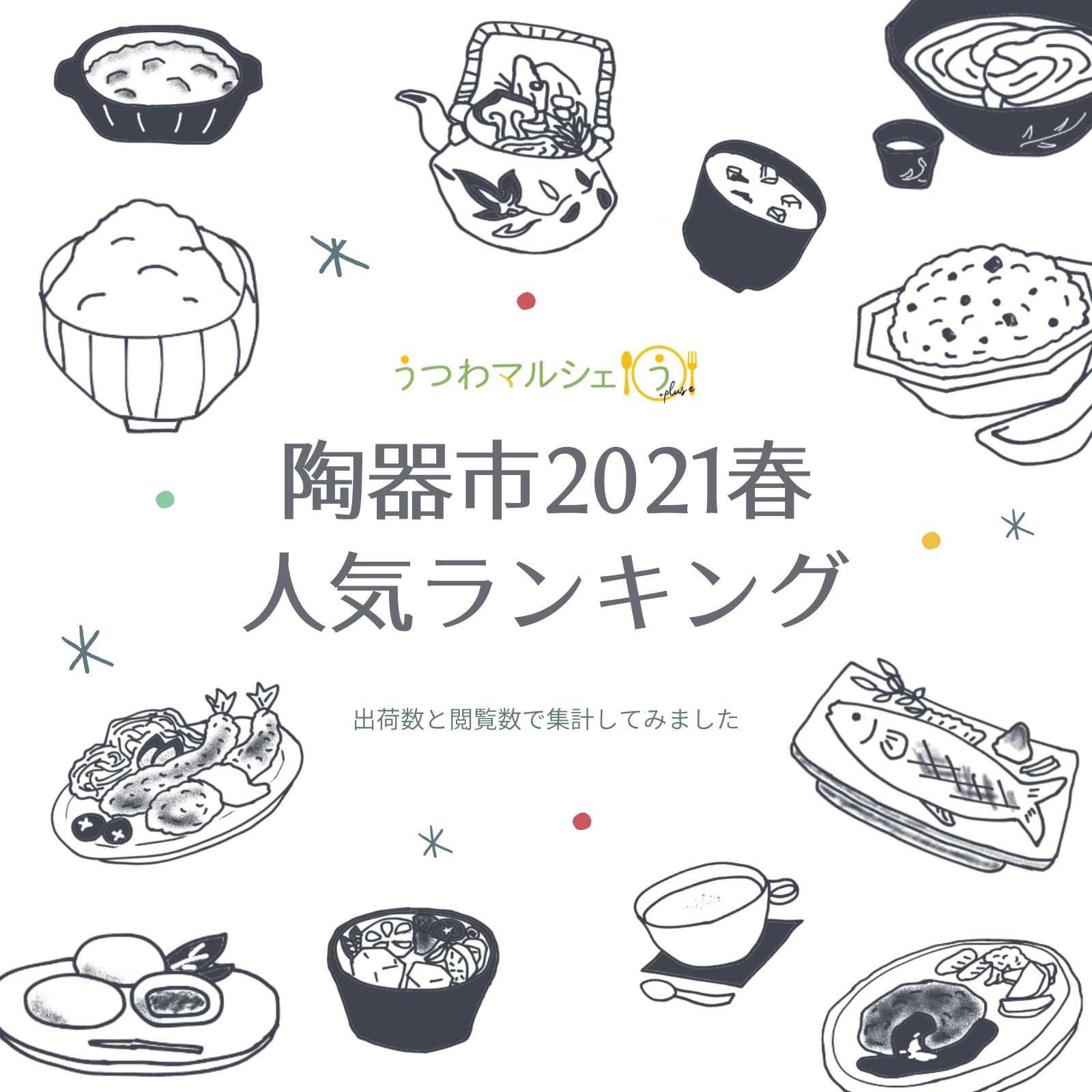 【オンライン陶器市】うつわマルシェの陶器市 2021春 ~人気ランキング~