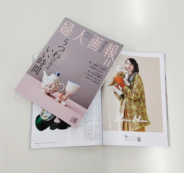 【スズキのお仕事】50周年限定商品撮影&「婦人画報」広告掲載のお知らせ