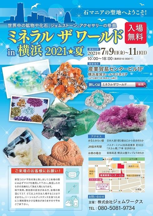 2021/07/09~2021/07/11 『ミネラルザワールドin横浜2021夏』のブースにて展示