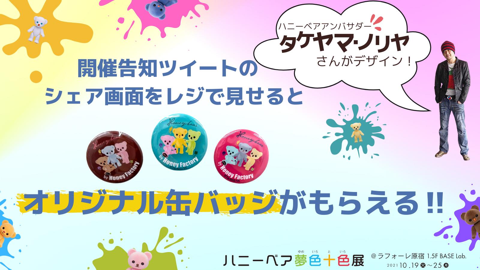 タケヤマノリヤさんがデザイン!「開催告知」のツイートをシェアしてオリジナル缶バッジを受け取ろう!