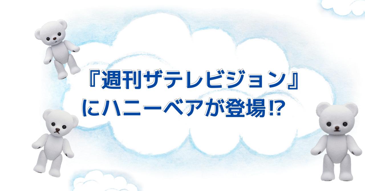 """『週刊ザテレビジョン(2021年9/3号)』の""""ドールハウスの世界""""にハニーベアが登場!?"""