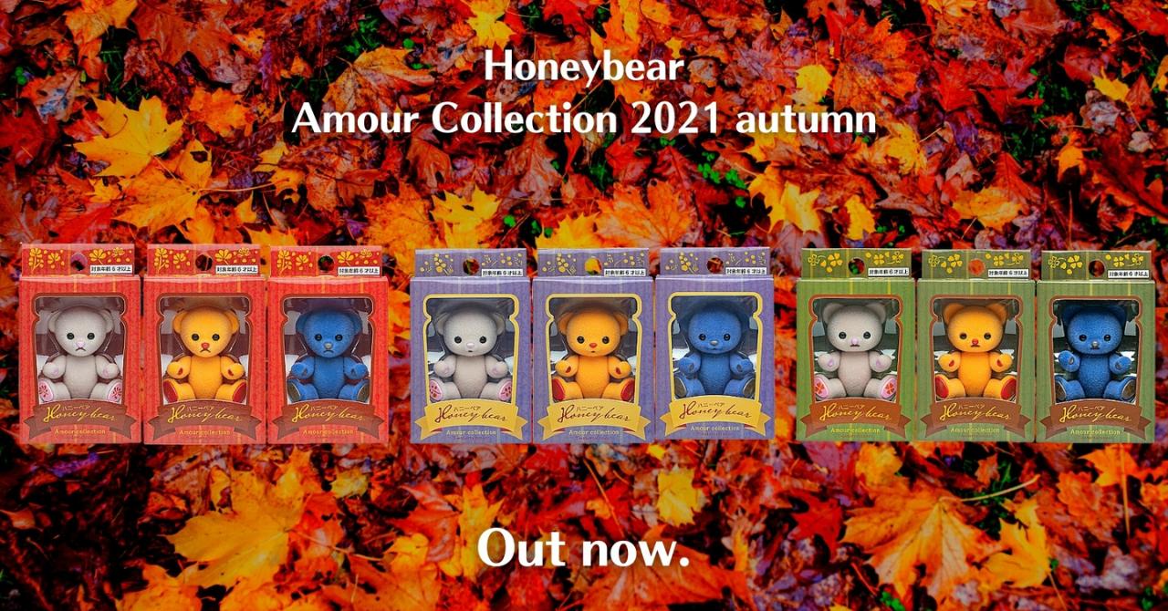 シリーズ初のラグジュアリーライン。「Amour Collection 2021 秋」 本日発売。