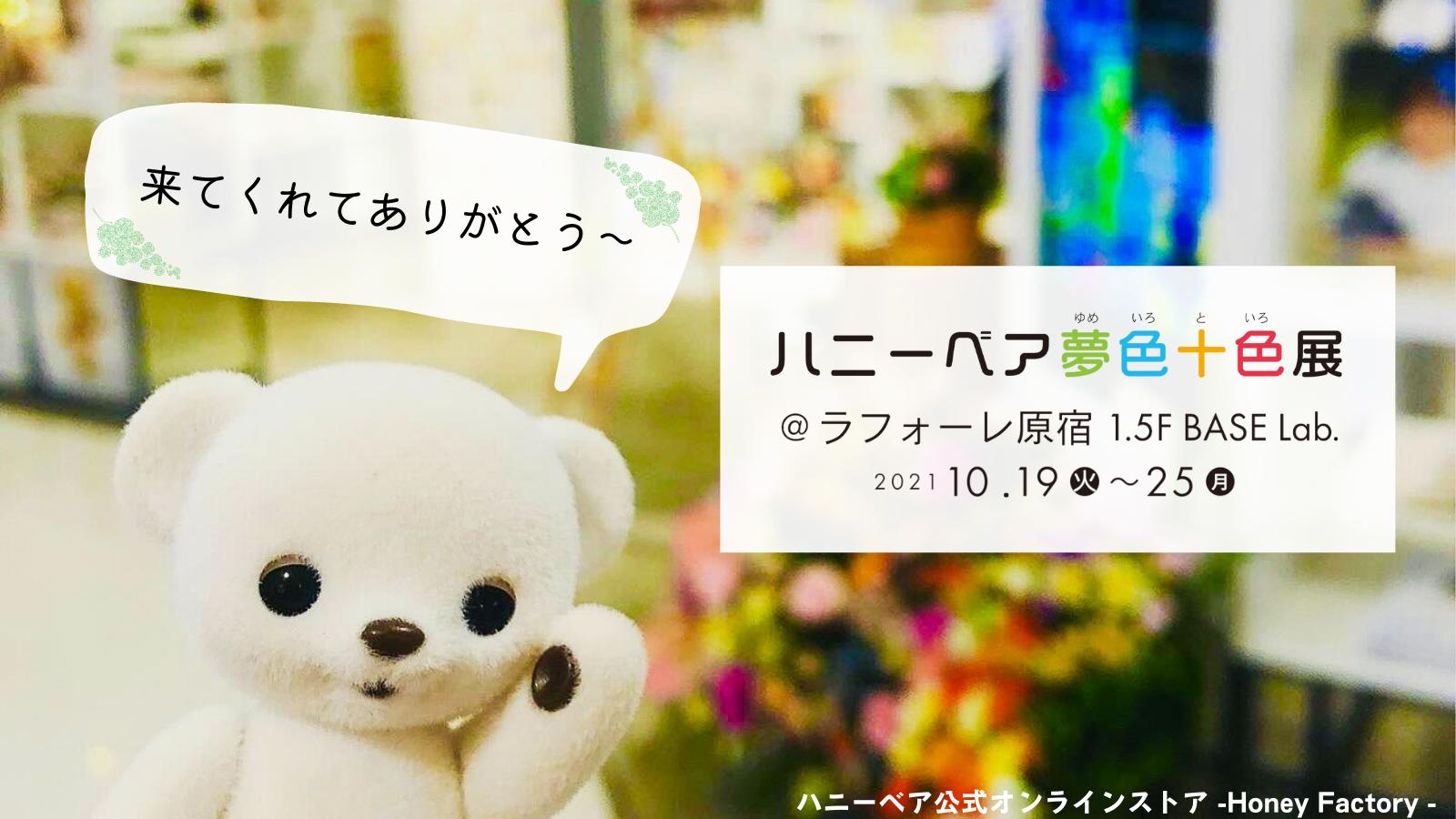 感謝🌸 『ハニーベア 夢色十色展』がラフォーレ原宿にて開催中です!