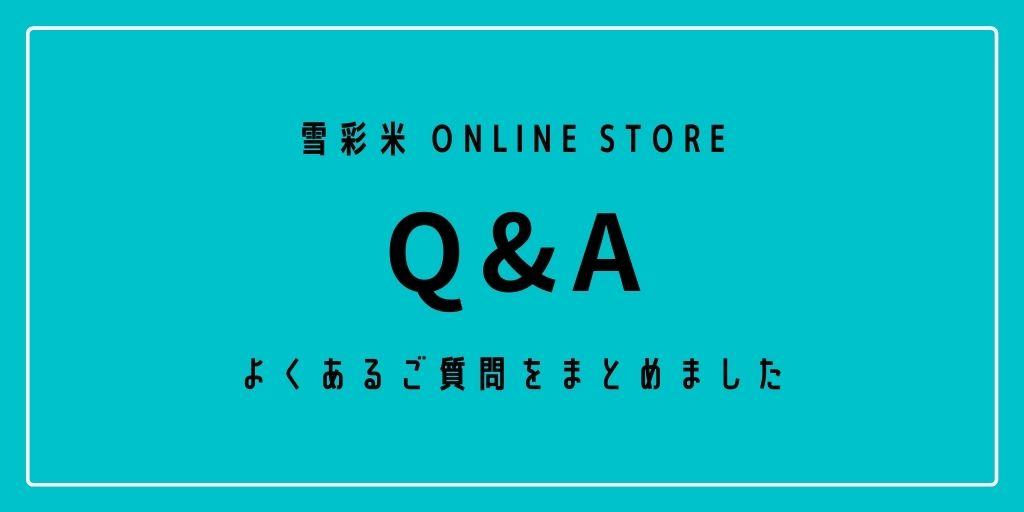 Q&A  -よくあるご質問-