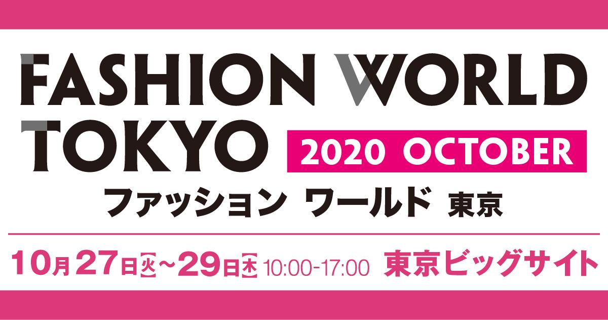 「FASHION WORLD TOKYO 2020秋」に出展いたします