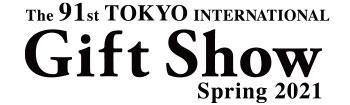 「第91回東京インターナショナル ギフト・ショー」に出展いたします